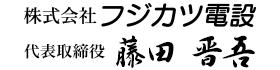 株式会社フジカツ電設 代表取締役 藤田晋吾